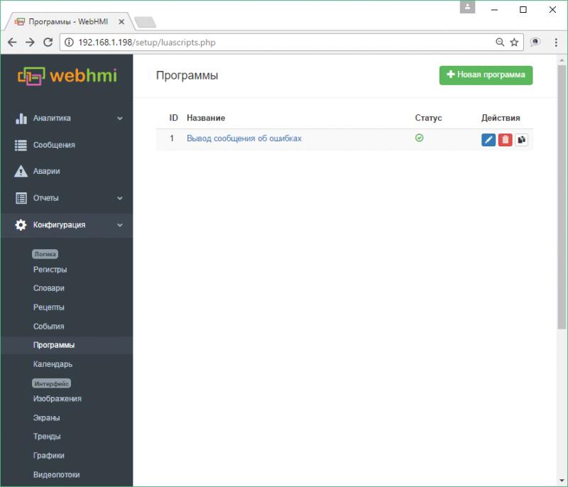 Scripts — WebHMI Wiki
